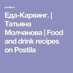 Еда-Карвинг. | Татьяна Молчанова | Food and drink recipes on Postila