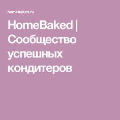 HomeBaked | Сообщество успешных кондитеров