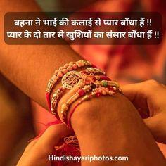happy raksha bandhan quotes in hindi #rakshabandhan #rakhi #rakhigifts #rakshabandhanspecial Happy Rakshabandhan, Are You Happy, Happy Raksha Bandhan Quotes, Saint Joseph College, Rakhi Festival, Rakhi Gifts, What Is Science, James Watson, Alfred Nobel