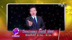 ศก12ราศลาสด 1/4 20 ธนวาคม 2558 ยอนหลง Suek12Rasee HD via Pocket https://www.youtube.com/watch?v=W5bVj6stsso