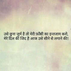 Zid h uska ho jane ki. Hindi Quotes Images, Shyari Quotes, Hindi Quotes On Life, Best Motivational Quotes, Quotable Quotes, Friendship Quotes, Positive Quotes, Life Quotes, Friendship Shayari