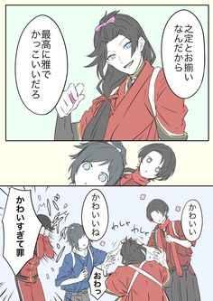 【刀剣乱舞】沖田刀と兼さん : とうらぶnews【刀剣乱舞まとめ】 Touken Ranbu, Game Art, Kawaii, Cartoon, Manga, Anime, Fanart, Kawaii Cute, Cartoons