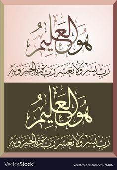 Kullu Nafsin Dzaiqotul Maut Arab : kullu, nafsin, dzaiqotul, Arbic, Calligraphy, Ideas, Calligraphy,, Vector