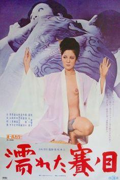 nureta sai no me 1974 director by koji wakamatsu Ray Film, Film Archive, Japanese Film, Cinema Film, Dvd Blu Ray, Film Posters, Japanese Culture, Films, Movies