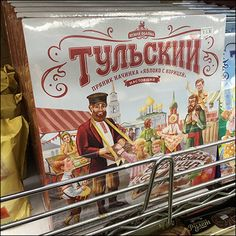 Russian Village Cookie Shelf-Edge Fencing Pomegranate Sauce, Small Town America, Store Fixtures, Fencing, Small Towns, Packaging Design, Bakery, Cookie, Shelf
