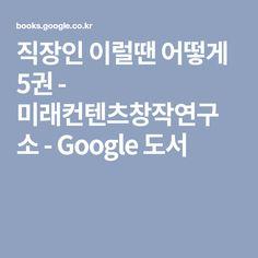 직장인 이럴땐 어떻게 5권 - 미래컨텐츠창작연구소 - Google 도서