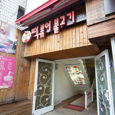 또와또 본점 - 111-23 Cheongpadong 3(sam)-ga, Yongsan-gu, Seoul / 서울 용산구 청파동3가 111-23 (59 Cheongpa-ro 47-gil, Yongsan-gu, Seoul / 서울 용산구 청파로47길 59)