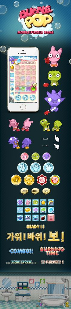 Bubble Pop(2013) - Mobile Puzzle Game(For Kakao Ver.) + Tools : Photoshop / Illustrator + Biz 모델 부족으로 입점 불가판정(출시X)