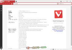 Vivaldi 1.0.403.24 Beta 3  Vivaldi--バージョン情報--オールフリーソフト