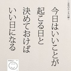 読めば心が軽くなる!「#そのままでいい」に綴られた心に響く言葉9選| Makin' Happy Japanese Quotes, Japanese Words, Wise Quotes, Words Quotes, Inspirational Quotes, Favorite Words, Favorite Quotes, Special Words, Famous Words
