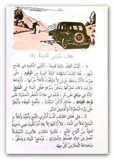 Arabic Language, Learning Arabic, Grammar, Vocabulary, Preschool, Language, Preschools, Kid Garden, Early Elementary Resources