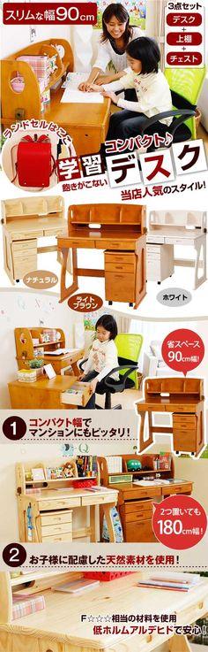 【楽天市場】机 学習デスク 学習机 デスクセット 勉強机 コンパクト 木製 シンプル 上棚付 チェスト付 おしゃれ desk つくえ 子供用(こども、キッズ) 入学祝い 送料無料 家具:SUMICA(スミカ)インテリア・家具