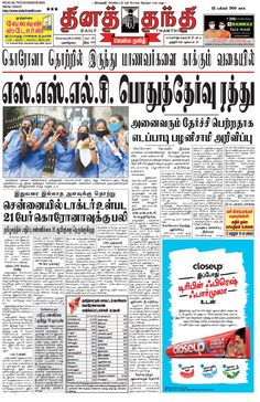 """Please ensure that the  Daily Thanthi ad is booked and payments are cleared in 2 days in  advance on which the ad has to release, Book ads through releaseMyAd.com and get guaranteed ad release """"Daily Thanthi newspaper ad,"""" Display Advertising, Display Ads, Recruitment Ads, Newspaper Advertisement, Tamil Language, Name Change, Post Date, Got Books, You Can Do"""