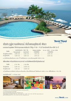 DTPA Flyer - 25th Discovery Thailand 2012 (30 Aug –2Sep 2012 at QSNCC)