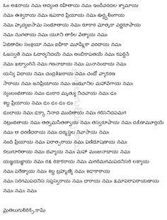 Om mahaprana deepam lyrics in telugu