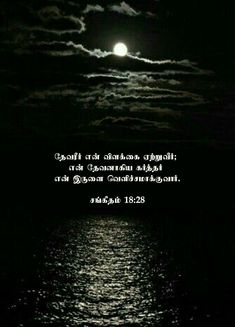 Bible Words In Tamil, Tamil Bible, Bible Verse Wallpaper, Light Of The World, Christian Art, Heavenly Father, You Are The Father, Bible Verses, Wallpapers