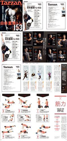自体重筋トレ 153 - Tarzan No.685 #Tarzan #Health #Workout #ターザン #筋トレ