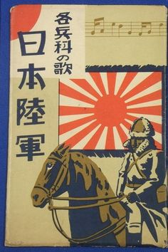 "1930's Japanese Postcard ""Japanese Army : Song of each branches"" - Japan War Art"