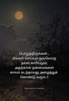 Holy Quotes, Sad Quotes, Words Quotes, Qoutes, Best Islamic Quotes, Tamil Love Quotes, Good Thoughts Quotes, Good Life Quotes, Tamil Motivational Quotes