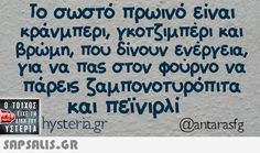αστειες εικονες με ατακες Favorite Quotes, Best Quotes, Love Quotes, Quotes Quotes, Funny Greek Quotes, Sarcastic Quotes, Funny Cartoons, Funny Memes, Jokes