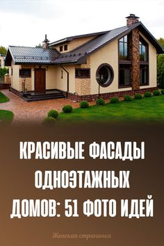 #фасады #одноэтажных #домов #фото #дом Building Design, Building A House, Geodesic Dome Homes, Sims House Design, Stairs Architecture, Dome House, Luxury House Plans, Home Projects, Cottage