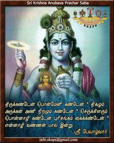 Jai Shree Krishna, Krishna Radha, Saraswati Vandana, Vishnu Mantra, Lord Vishnu Wallpapers, Hindu Mantras, Radha Krishna Wallpaper, Lord Krishna Images, God Pictures