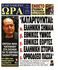 Εφημερίδα ΕΛΕΥΘΕΡΗ ΩΡΑ - Τρίτη, 26 Ιανουαρίου 2016