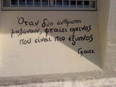 Epic Quotes, Clever Quotes, Time Quotes, Mood Quotes, Funny Quotes, Inspirational Quotes, Qoutes, Fighter Quotes, Greek Words