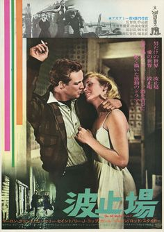 On the Waterfront Japanese Movie Posters