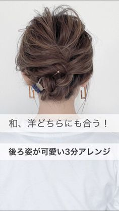 Use hairpin to clip up shorter strays at the neck or iron curl them for a softening effect. If you're proficient at working your hair, you can leave some hairs out for a flexibility feeling. Messy Hairstyles, Pretty Hairstyles, Bridal Hair Up, Hair Up Styles, Simple Updo, Hair Arrange, Hair Knot, Hair Setting, Hair Images