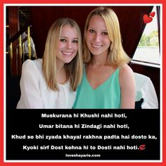 Friendship Shayari in English with Image - Love Shayari Funny Girl Quotes, Bff Quotes, Best Friend Quotes, Best Friends, Shayari In English, Friendship Shayari, Dosti Shayari, Zindagi Quotes, Friends Forever