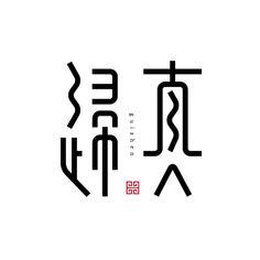 查看《3分钟的字》原图,原图尺寸:500x500 Typo Design, Graphic Design Fonts, Word Design, Chinese Fonts Design, Japanese Graphic Design, Chinese Logo, Chinese Typography, Typography Love, Typo Logo