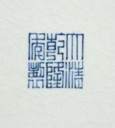 Marque (époque Qianlong) à six caractères en zhuanshu en bleu sous couverte de Qianlong du vase de forme « tianqiuping » (sphère céleste) en porcelaine émaillée bleu foncé sacrificiel « ji lan you ».  Photo Piasa