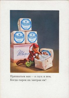 1957 Russia USSR Advertising Soviet Cottage Cheese with Buratino Pinocchio Color | eBay