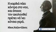 Philosophical Quotes, Greek Words, Greek Quotes, English Quotes, Screenwriting, Cool Words, Life Lessons, Poems, Writer