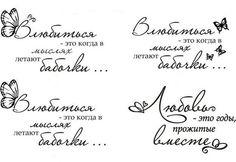 Красивые Надписи | Записи в рубрике Красивые Надписи | Дневник надюша2525 : LiveInternet - Российский Сервис Онлайн-Дневников