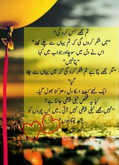 Poetry Pic, Urdu Poetry, Quotations, Qoutes, Quotes From Novels, Best Novels, Urdu Novels, World Of Books, Dear Diary