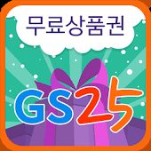 GS25 편의점 무료 상품권