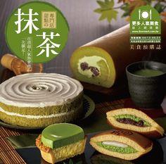 7-11 抹茶 Promotion #抹茶 #綠色 #食物 #點心 #日本 Menu Design, Food Design, Cute Food, Good Food, Dm Poster, Posters, Food Promotion, Cake Logo, Fast Food Chains