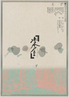 Koichi Sato Gakuya