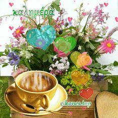 GIFs Καλημέρα - eikones top Good Morning Good Night