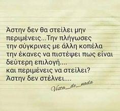 Greek Quotes, Motivation, Love, Math, Instagram Posts, Smile, Amor, Math Resources, Mathematics