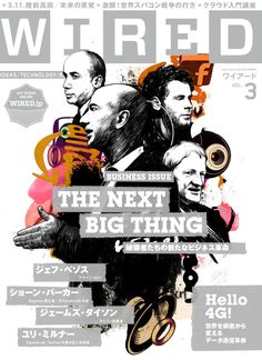 Amazon.co.jp: WIRED (Wired) VOL.3 (GQ JAPAN 2012 年 April special edition) [magazine]: This