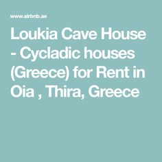 Loukia Cave House - Cycladic houses (Greece) for Rent in Oia , Thira, Greece