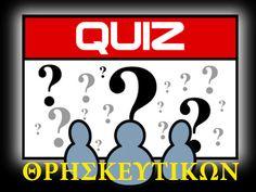 Παιχνίδι ερωτήσεων στα Θρησκευτικά