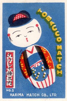 japon allumettes063