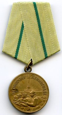 """The Medal """"For the Defence of Leningrad"""" (Russian: Медаль «За оборону Ленинграда») was a World War II campaign medal of the Soviet Union established on December 22, 1942 by decree of the Presidium of the Supreme Soviet of the USSR[1] to recognise the valour and hard work of the Soviet civilian and military defenders of Leningrad during the 872 day siege of the city by the German armed forces between September 8, 1941 and January 27, 1944."""