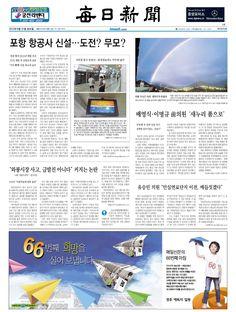 매일신문 2012년 8월 31일 1면(경북판)