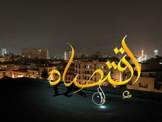 Light paintings bring Arabic calligraphy to life in unexpected places (Julien Breton)