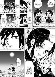 Doujinshi Kimetsu no Yaiba Anime Angel, Animé Fan Art, Roronoa Zoro, Slayer Anime, Anime Ships, Artist Names, Wattpad, Doujinshi, Anime Couples